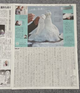 本日『中日新聞』夕刊に掲載されました!